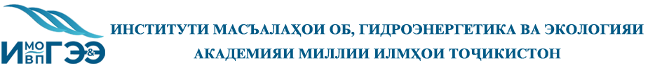 Институти масъалаҳои об, гидроэнергетика ва экология